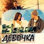Oblogzhka Music Stroybat Slim Devchonka 1