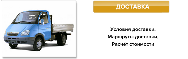avatar_stalprofi_category_dostavka_metallokonstrukcii_klin_solnechnogorsk_istra_volokolamsk_foto_1
