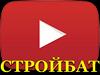 """Источник: YouTube канал """"СТРОЙБАТ"""" подписывайся!!!"""